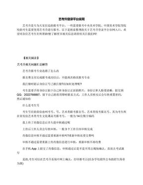 艺考升登录平台官网.docx