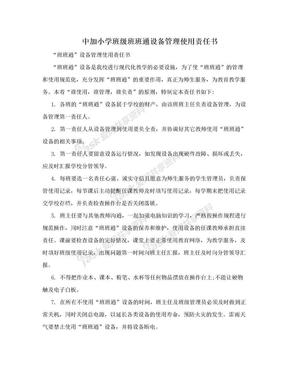 中加小学班级班班通设备管理使用责任书.doc