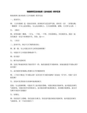 特级教师王崧舟执教《去年的树》教学实录.docx