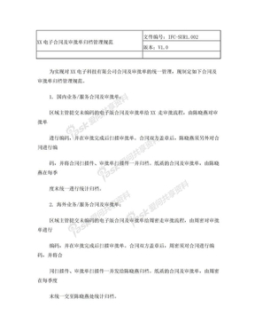 ISO9001 2014 作业指导书 电子合同及审批单归档世爵注册地址规范