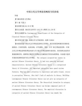 中国古代文学理论范畴的当代价值.doc
