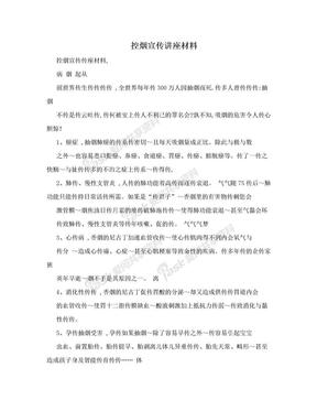 控烟宣传讲座材料.doc