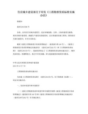 工程勘察资质标准实施办法建市[2013]86号.doc