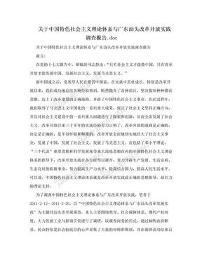 关于中国特色社会主义理论体系与广东汕头改革开放实践调查报告.doc.doc