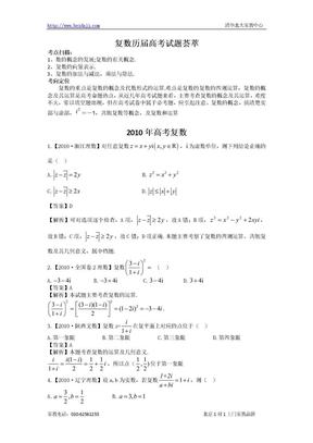 高中数学—复数的历届高考试题解析.doc