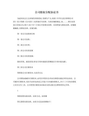 企业股权分配协议书.doc