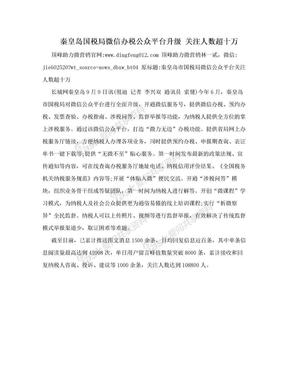 秦皇岛国税局微信办税公众平台升级 关注人数超十万.doc