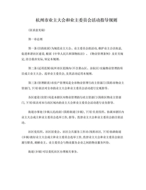 杭州业主大会和业主委员会工作指导规则-杭州住房保障和房产.doc