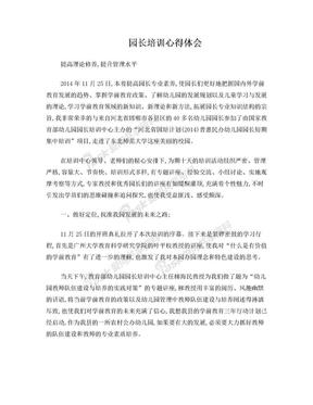 幼儿园园长国培培训心得体会.doc