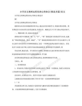 小学语文教师远程培训心得体会(精选多篇)范文.doc