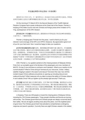 李总理答中外记者问(中英对照).doc