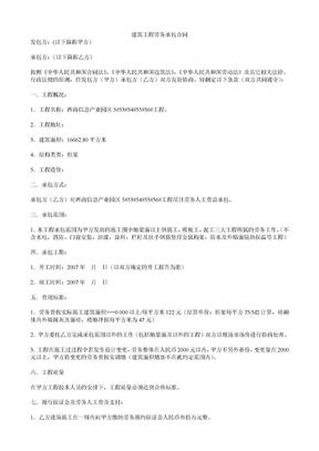 建筑工程劳务承包合同.doc