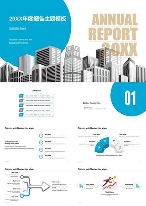20XX年度报告主题模板