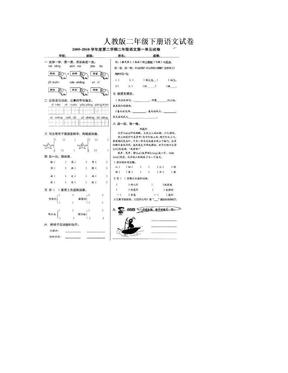 人教版二年级下册语文试卷.doc
