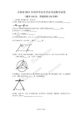 2011年各地市中考数学试卷(60套)2011年吉林省中考数学试卷.doc