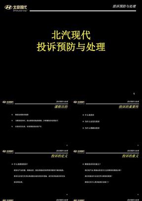 北京现代汽车-投诉预防与处理课件