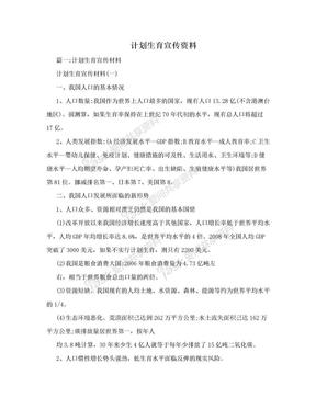 计划生育宣传资料.doc