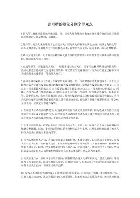 张明楷的刑法分则个罪观点.doc