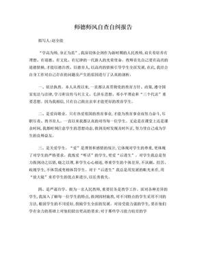 教师自查自纠报告.doc