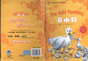 丑小鸭(The Ugly Duckling).pdf