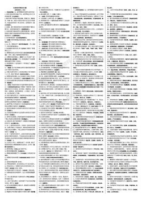 2019电大行政组织学必考重点.doc