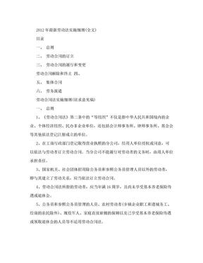 最新劳动法实施细则(全文).doc
