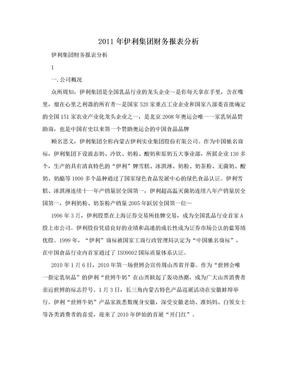 2011年伊利集团财务报表分析.doc