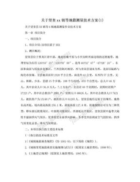 关于望奎xx镇等地籍测量技术方案(1).doc