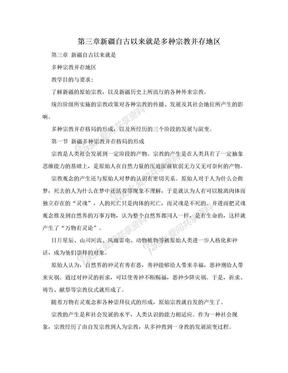 第三章新疆自古以来就是多种宗教并存地区.doc