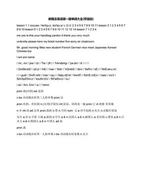 新概念英语第一册单词大全(带音标).docx