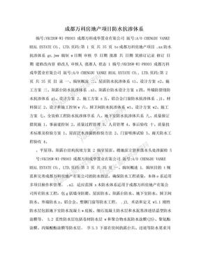 成都万科房地产项目防水抗渗体系.doc