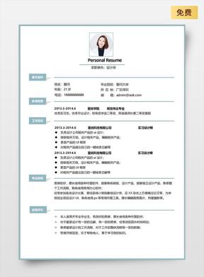 设计-简约多页简历模板02.docx