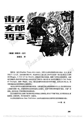 街头女郎玛吉.pdf