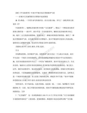 平凡的世界中孙少平的人物形象/文、刘千里.doc