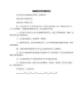 商铺租赁合同书解除协议.docx