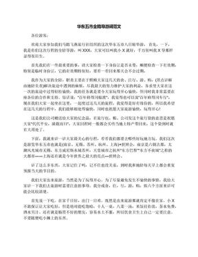 华东五市全陪导游词范文.docx