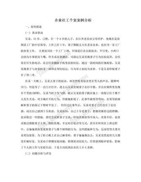 企业社工个案案例分析.doc