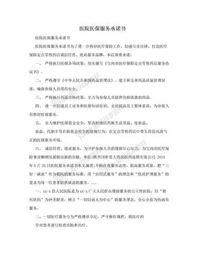 医院医保服务承诺书.doc