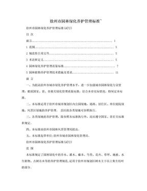 徐州市园林绿化养护管理标准~.doc