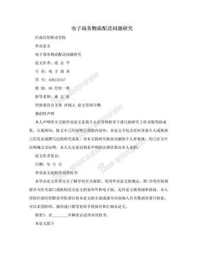 电子商务物流配送问题研究.doc