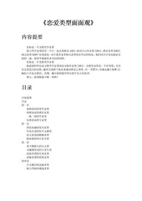 16种恋爱类型.doc