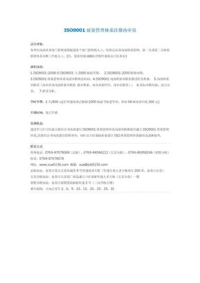 ISO9001质量管理体系注册内审员.doc