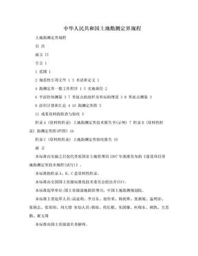 中华人民共和国土地勘测定界规程.doc