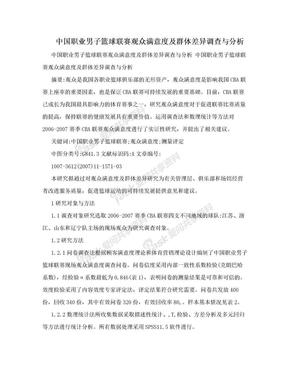 中国职业男子篮球联赛观众满意度及群体差异调查与分析.doc