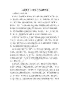 太极拳的十二种松胯状态[整理版].doc