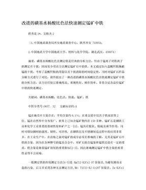 改进的磺基水杨酸比色法快速测定锰矿中铁.doc