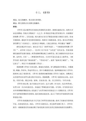 中国历史文选上5.doc