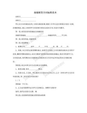 商铺租赁合同标准范本.doc