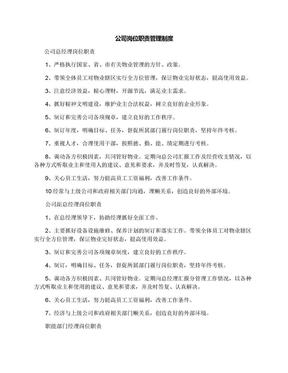 公司岗位职责管理制度.docx