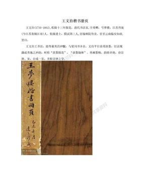 王文治楷书册页.doc